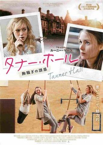 映画チラシ: タナー・ホール 胸騒ぎの誘惑
