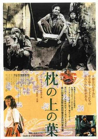 映画チラシ: 枕の上の葉(コピー紙印刷・岐阜市文化センター)
