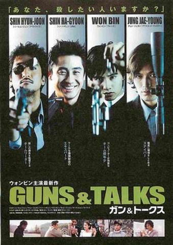 映画チラシ: ガン&トークス(写真上:4人・裏面青)