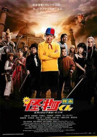 映画チラシ: 怪物くん KAIBUTSU-KUN(2枚折)