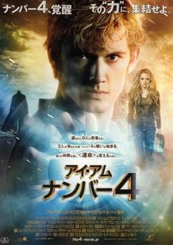 映画チラシ: アイ・アム・ナンバー4(小型・片面・ポストカードサイズ)
