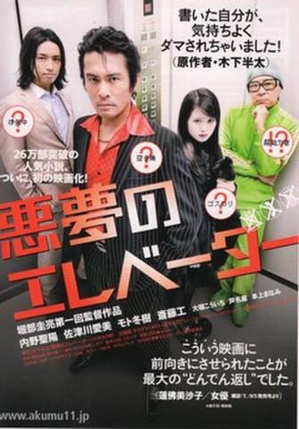 映画チラシ: 悪夢のエレベーター(小型・2枚折)