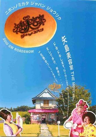 映画チラシ: 矢島美容室 夢をつかまネバダ(題字上)