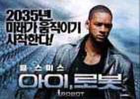 韓国チラシ590: アイ,ロボット