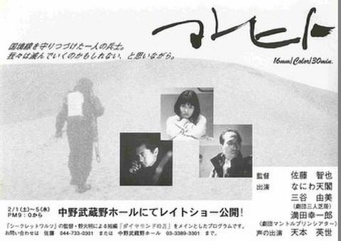 映画チラシ: マレヒト(単色・片面)
