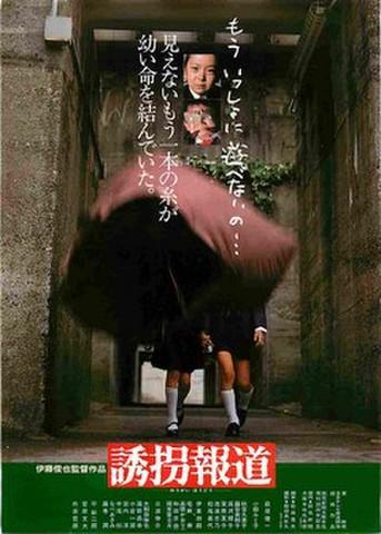 映画チラシ: 誘拐報道
