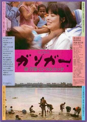 映画チラシ: ガンガー