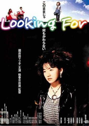 映画チラシ: Looking For