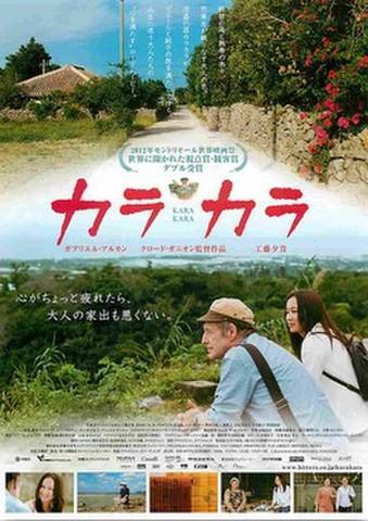 映画チラシ: カラカラ