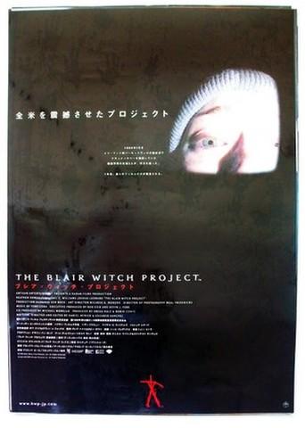 映画ポスター1093: ブレア・ウィッチ・プロジェクト