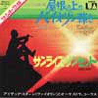 EPレコード204: 屋根の上のバイオリン弾き
