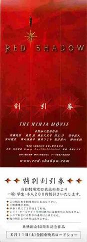 RED SHADOW 赤影(割引券)