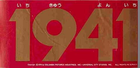 1941(半券・指紋汚れあり)