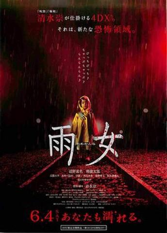 映画チラシ: 雨女
