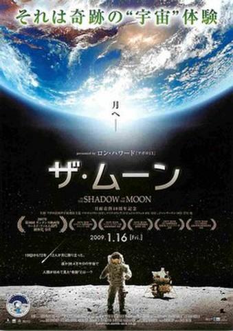 映画チラシ: ザ・ムーン