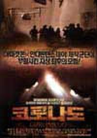 韓国チラシ135: エル・コロナド 神秘の神殿