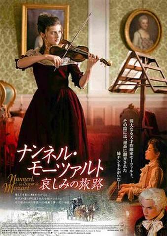 映画チラシ: ナンネル・モーツァルト 悲しみの旅路