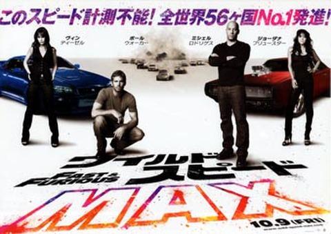映画チラシ: ワイルドスピードMAX(ヨコ位置)