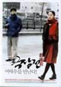 韓国チラシ447: 映画館の恋