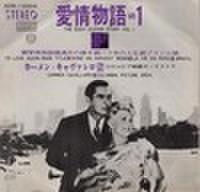 EPレコード238: 愛情物語(第一集)