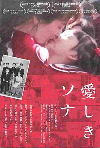 愛しきソナ(試写状・宛名シール跡あり)