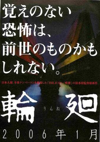 映画チラシ: 輪廻(コピー横)
