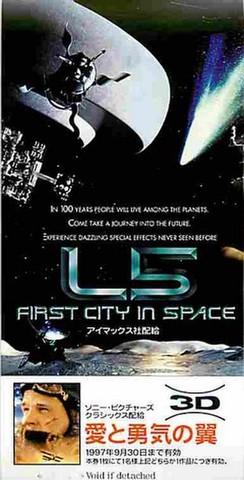 L5 FIRST CITY IN SPACE(半券・シワあり)