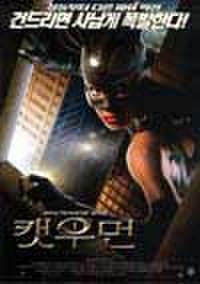韓国チラシ627: キャットウーマン