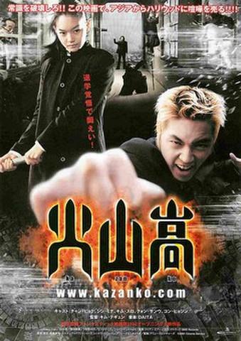 映画チラシ: 火山高(裏面黒)