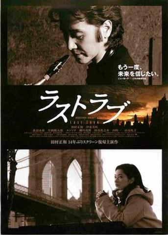 映画チラシ: ラストラブ(田村正和)