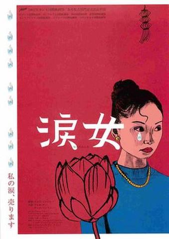 映画チラシ: 涙女(人物:イラスト)