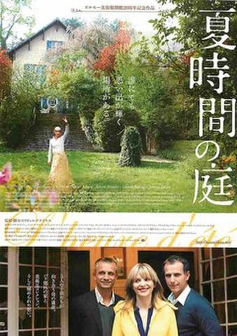映画チラシ: 夏時間の庭(邦題右上)