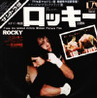 EPレコード221: ロッキー