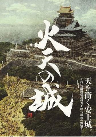 映画チラシ: 火天の城(2枚折)