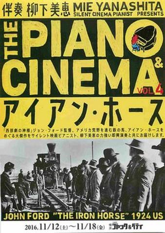 映画チラシ: アイアン・ホース THE PIANO & CINEMA VOL.4