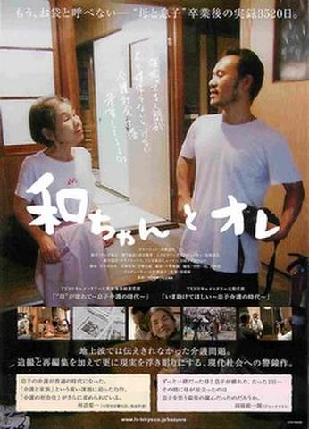 映画チラシ: 和ちゃんとオレ