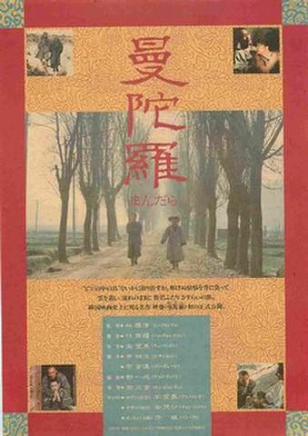 映画チラシ: 曼陀羅(イム・グォンテク)