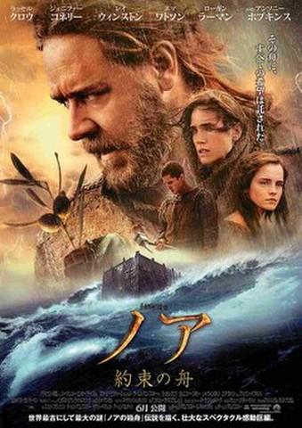 映画チラシ: ノア 約束の舟