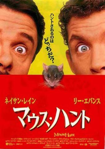 映画チラシ: マウス・ハント(裏面見出し2行)