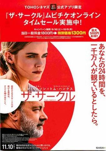 映画チラシ: ザ・サークル(TOHOシネマズ発行・ムビチケオンラインタイムセール)