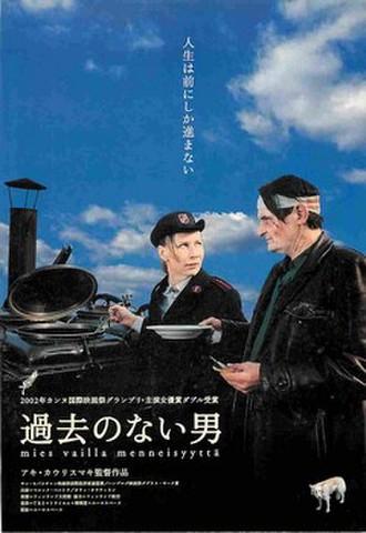映画チラシ: 過去のない男
