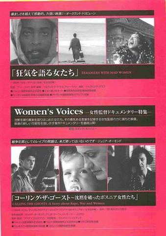映画チラシ: 狂気を語る女たち/コーリング・ザ・ゴースト(縦・Women's Voices)