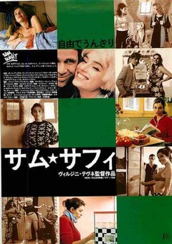 映画チラシ: サム・サフィ
