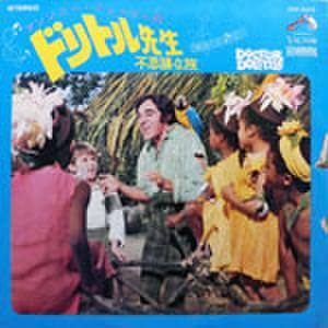 LPレコード108: ドリトル先生不思議な旅(ジャケット破れ)