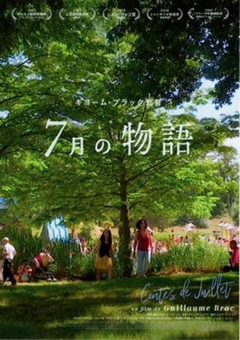 映画チラシ: 【ギヨーム・ブラック】7月の物語/女っ気なし/やさしい人/他(2枚折)