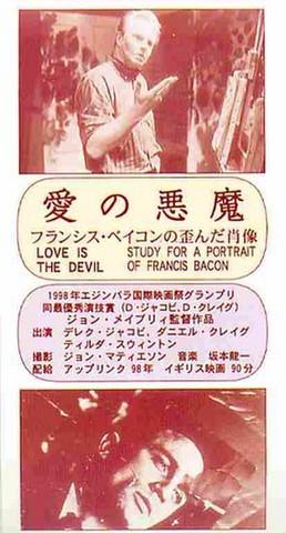 愛の悪魔 フランシス・ベイコンの歪んだ肖像(半券・2色刷)