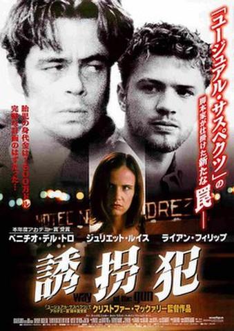 映画チラシ: 誘拐犯