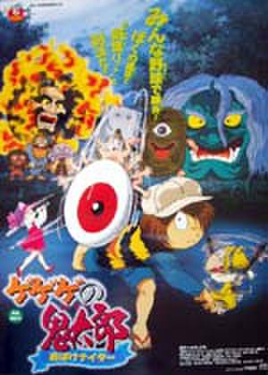 映画ポスター0209: '97春東映アニメフェア ゲゲゲの鬼太郎 おばけナイター