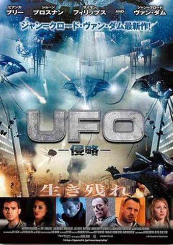 映画チラシ: UFO 侵略