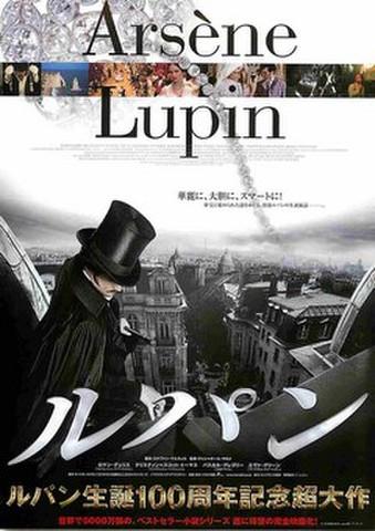 映画チラシ: ルパン(ルパン生誕100周年~)